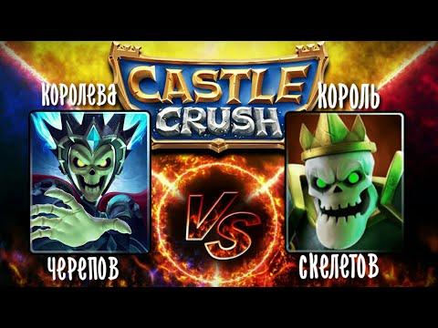 Король скелетов против Королевы черепов в Кастл Краш, фан атака, Castle Crush