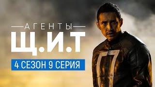 Агенты ЩИТ 4 сезон 9 серия [Промо на русском]