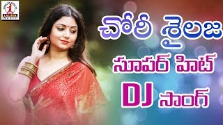 Banjara new dj songs. latest super hit song 2019, chori sailaja only on lalitha music channel. to get the telangana songs, best ...