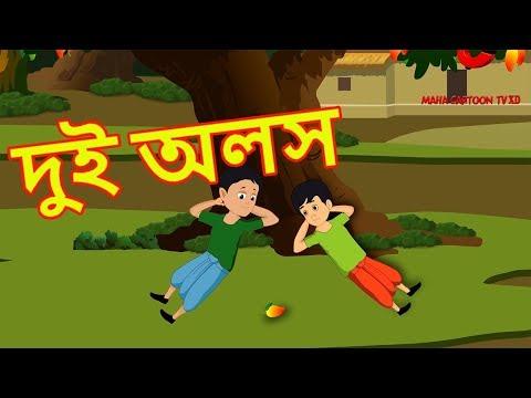 দুই অলস | Panchatantra Moral Stories for Kids in Bangla | Maha Cartoon TV XD Bangla
