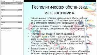 «Самое интересное о рынке акций»(, 2011-03-18T09:20:34.000Z)