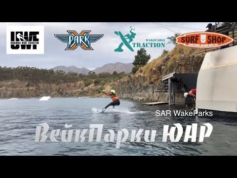 Wake Parks Republic of South Africa. Extreme sports wakeboarding