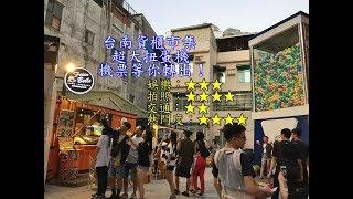[台南自由行旅遊景點]台南衛民街貨櫃市集超大扭蛋機等你把機票轉回去|台南市の観光ガシャポン