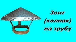 як зробити парасольку на трубу своїми руками