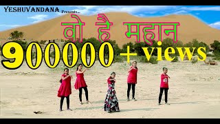 "Hindi christian action song;""WO HAI MAHAN '' by NISSI ELENA."