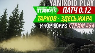 🔴 Escape From Tarkov - Ст...