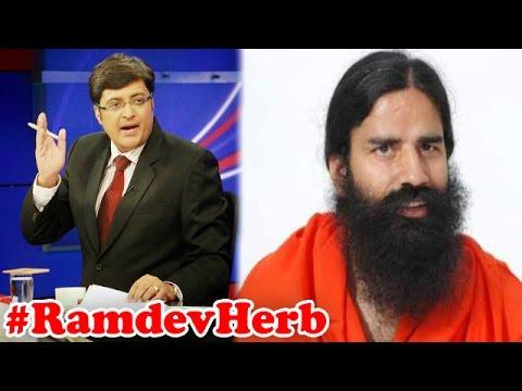 Baba Ramdev Herb drama : The Newshour Debate (1st May 2015)