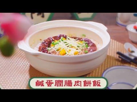 阿爺廚房食譜   鹹蛋膶腸肉餅飯