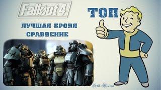 Fallout 4 ТОП Лучшая Броня