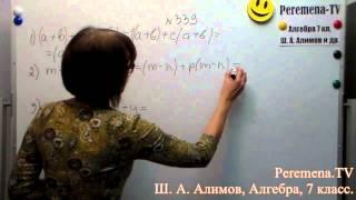 Алгебра, Ш  А  Алимов, 7 й класс, задача 339