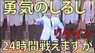 京都産業大学グリークラブ 第21回定期演奏会 1990.1.14.sun.八幡市文化...