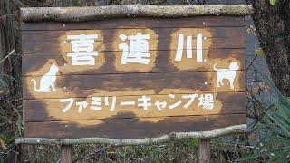 喜連川ファミリーキャンプ場