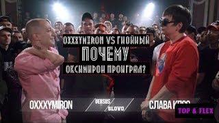 Почему Оксимирон ПРОИГРАЛ? Oxxxymiron VS Гнойный (Слава КПСС)