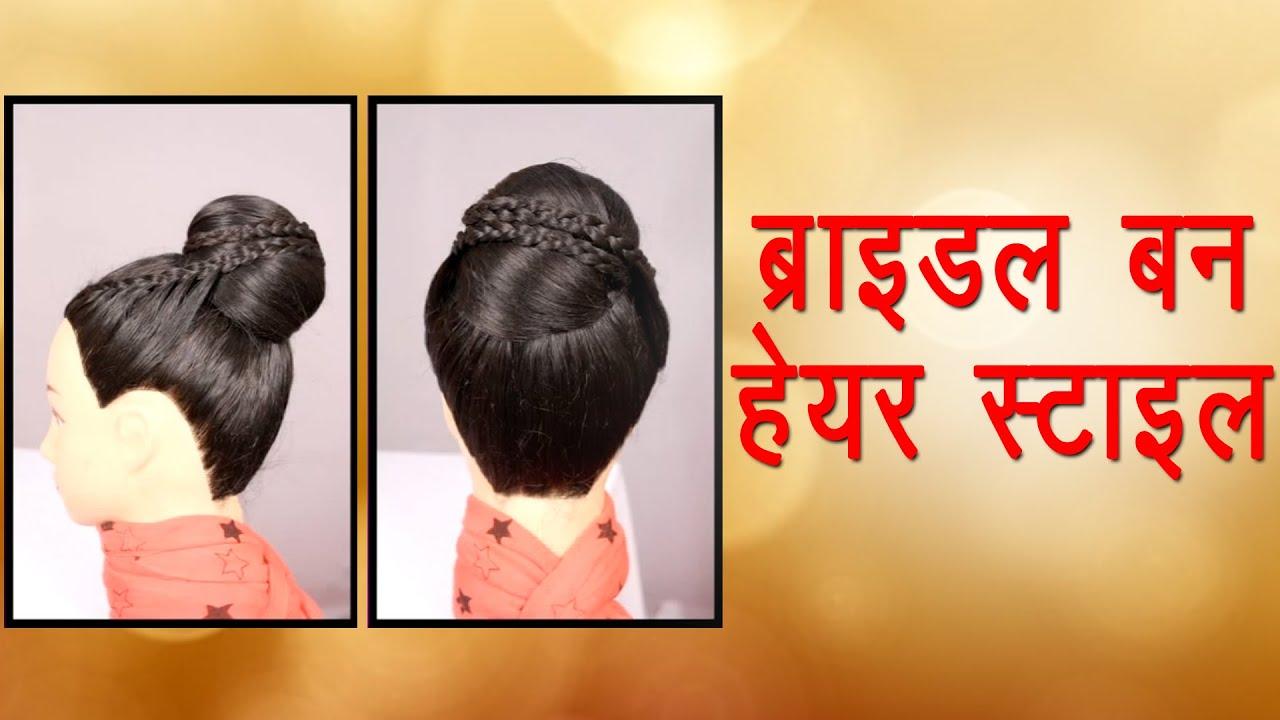 bridal bun hair style in hindi   khoobsurati studio