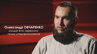МОЯ ВІЙНА | Олександр Овчаренко