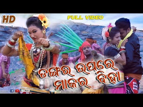 Dangar Upre Makar Biha FULL VIDEO (Ruku Suna) New Sambalpuri Music Video ll RKMedia