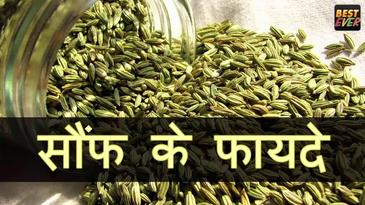 सौंफ के फायदे   BENEFITS OF ANISEED IN HINDI  