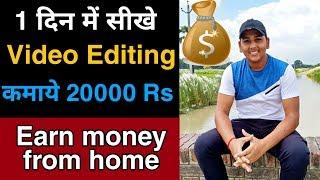 upwork.com | Earn money from home | Video editing job | upworks freelancer part time job