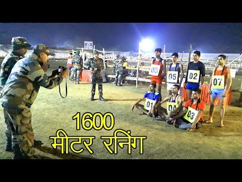 अलवर आर्मी रैली भर्ती 1600 मीटर दौड़,   alwar army rally bharti 1600 meter runing