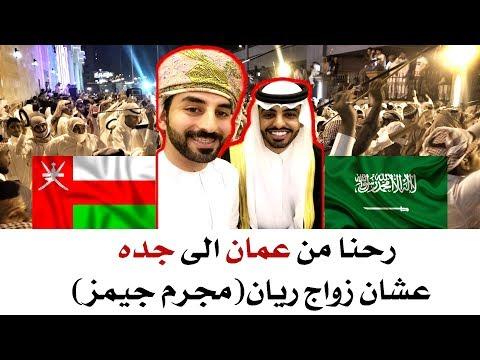 سألنا مشاهير السعودية عن عمان|| شوف ردودهم|| #هماكي ـ وين