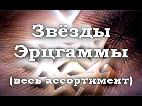 Звёзды Эрцгаммы (весь ассортимент) - Александр Эрцгамм
