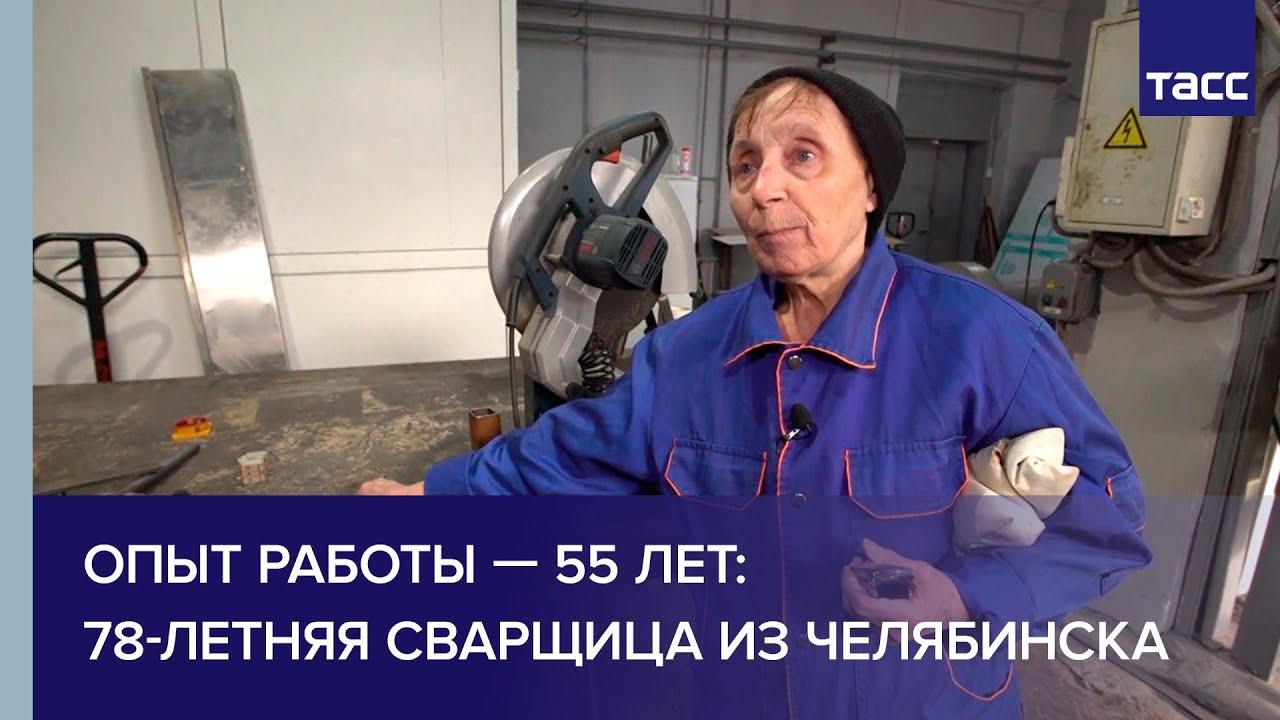 Опыт работы — 55 лет: 78-летняя сварщица из Челябинска