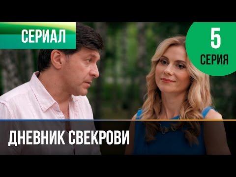 ▶️ Дневник свекрови 5 серия - Мелодрама | Фильмы и сериалы - Русские мелодрамы