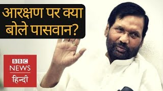 Ram Vilas Paswan talks about SC/ST Act, Reservation, BJP and 2019 Elections (BBC Hindi)