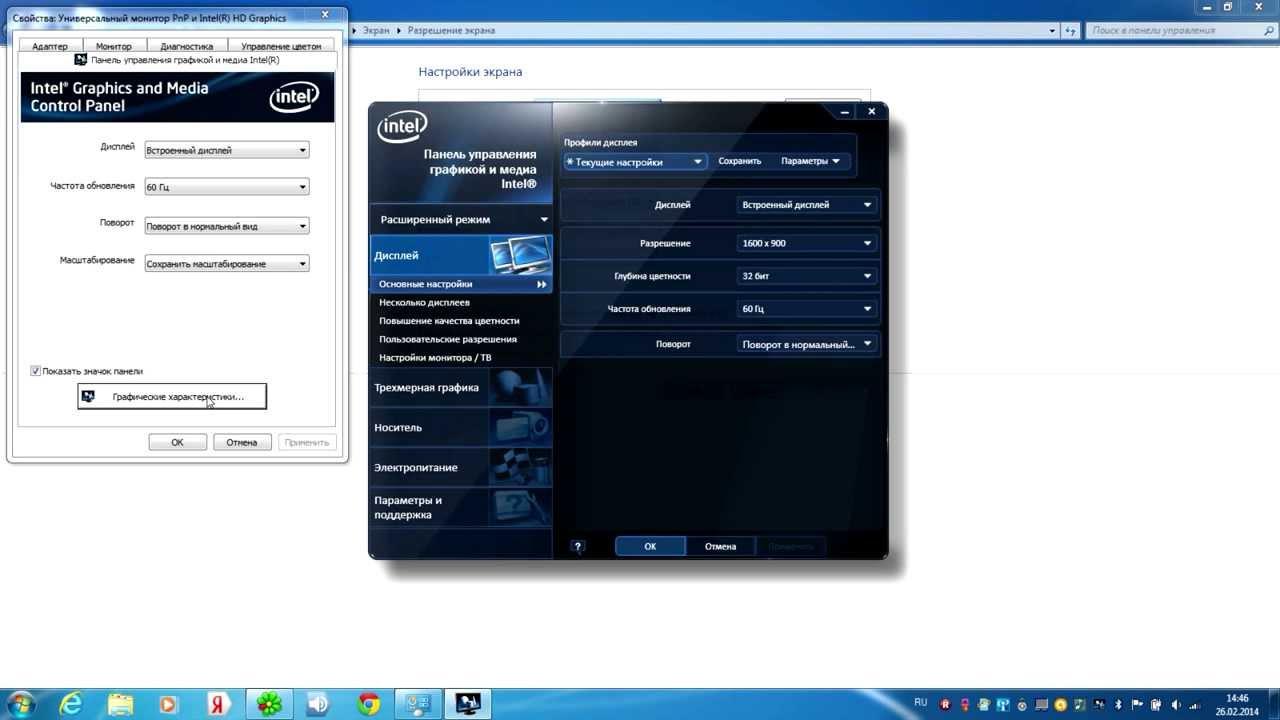 Intel видеокарта скачать драйвер