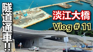 淡江大橋 施工進度 Vlog #11 +沙崙路隧道通車!! 2021/7/2