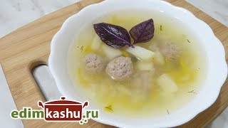 Самый простой мясной суп с кабачками и рисом/ Домашние первые блюда