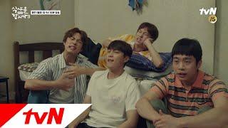 [MV] 식샤를 합시다3  비긴즈 OST Part 1  온앤오프(ONF) - 축제 (Your Day) 식샤를 합시다3 4화