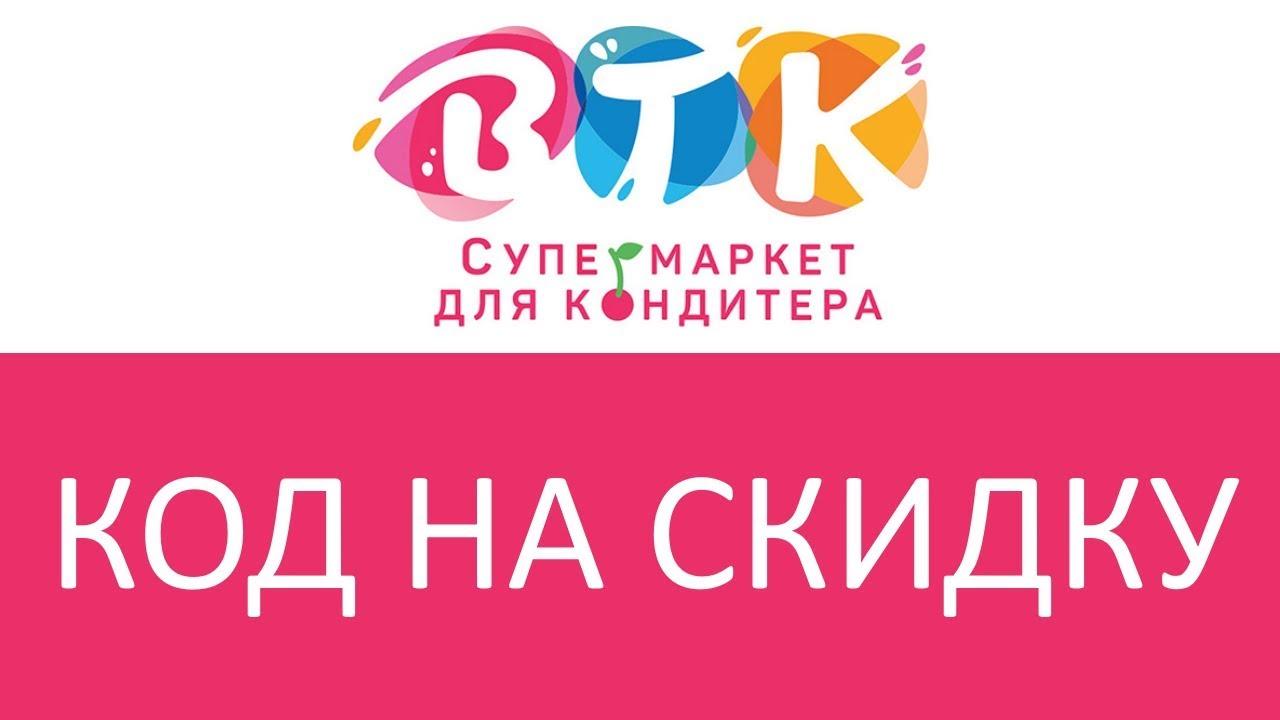 Втк Кондитерский Интернет Магазин Промокод