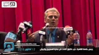 مصر العربية | رئيس جامعة القاهرة: حرب اكتوبر أكدت على جدارة المصريين والجيش