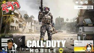 Call of Duty Mobile ของเค้าโคตรดีภาพนี้ยังกับเล่นบนคอม!!