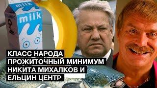 Никита Михалков и Ельцин Центр. Прожиточный минимум | Класс Народа