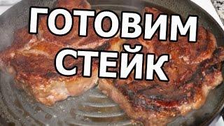 Как приготовить стейк из говядины. Простой рецепт от Ивана!
