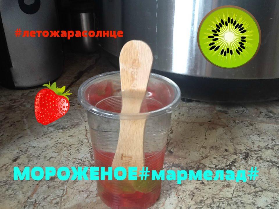 Как легко и быстро сделать вкусное мороженое!))
