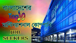 Top 10 Multinational Companies in Bangladesh || Special for Job Seekers