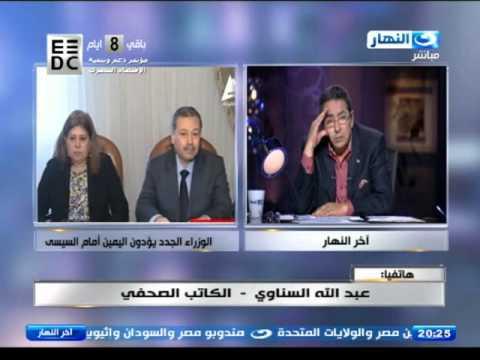 اخر النهار - تعليق الكاتب الصحفي / عبدالله السناوي على ا...