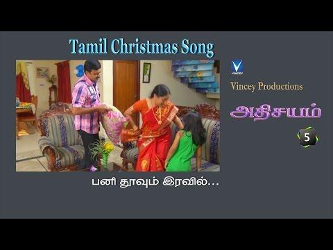 பனிதூவும் இரவில் | Tamil Christmas Song | அதிசயம் Vol-5