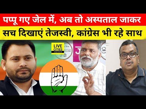 Pappu Yadav नहीं थे, मदद कौन करता, अस्पताल कौन जाता, क्या अब जाएंगे Tejashwi, Congress भी साथ में