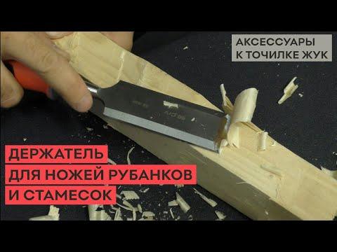 Держатель для ножей рубанков и стамесок на точилке ЖУК