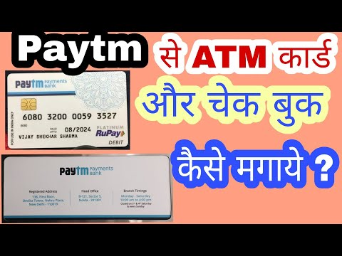 How To Order Paytm ATM Card & Cheque Book In 2 Min.