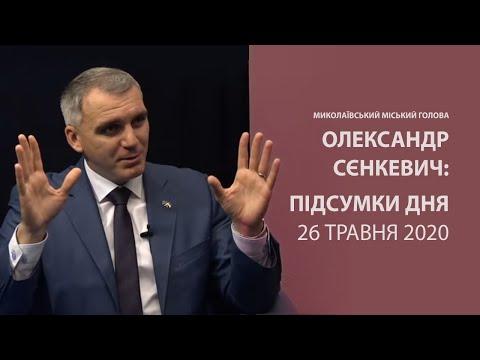 TPK MAPT: Підсумки вівторка, 26-го травня від міського голови Олександра Сєнкевича