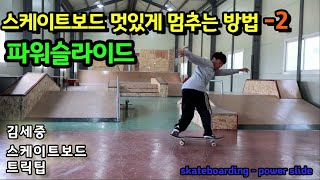 (Power Slide Trick-tips)스케이트보드…