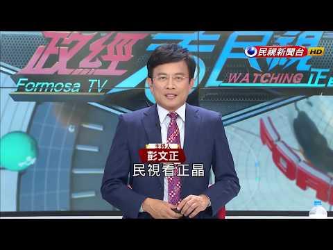 2019.3.28【政經看民視】