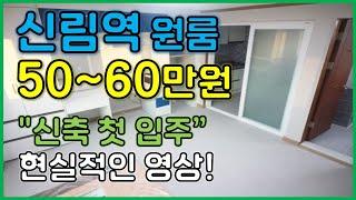 """2호선 신림 원룸 50~60만원 월세 """"역세권…"""