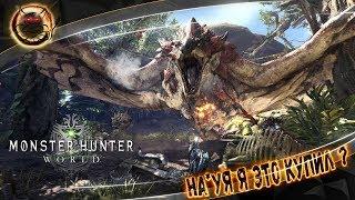 Monster Hunter World - НА*УЙ Я ЭТО КУПИЛ ? [Обзор]
