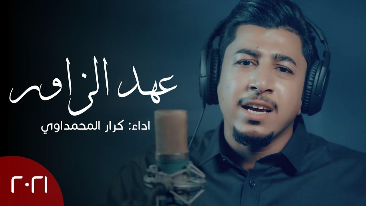 كرار المحمداوي - عهد الزوار - (حصـــريا) -2021 | Karar Al-Mohammadawi - eahd alzuwaar